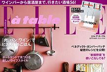ELLE a table 2013年9月号