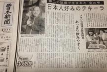 西日本新聞 2014年6月6日